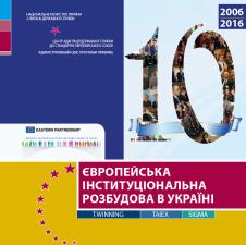 10_rokiv_ukr